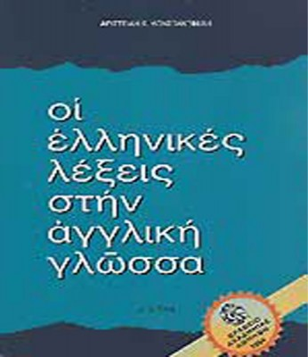 GREEK_WORDS-TO-ENGLISH9