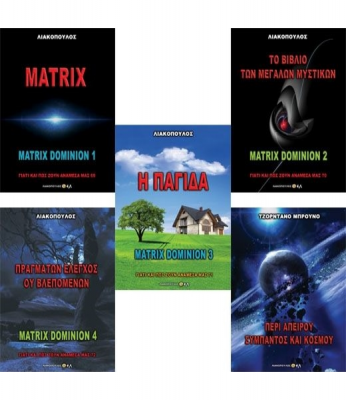 MATRIX_DOMINION_ALL_00